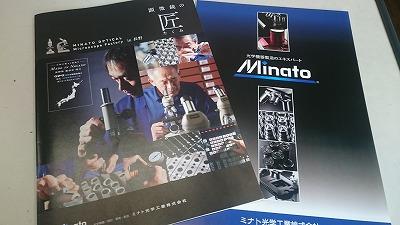 ミナト光学工業