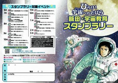 飯田宇宙教育