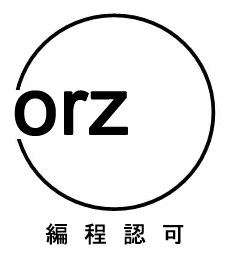 orz