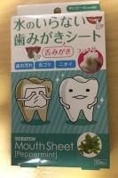 歯磨きシート