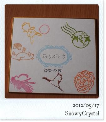 20120517_6.JPG