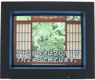アナログ放送は2011年7月24日で終了します