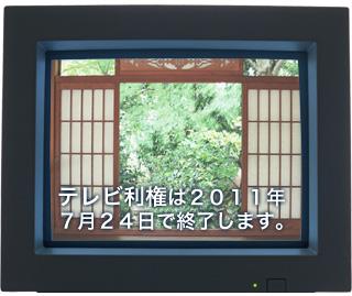テレビ利権は2011年7月24日で終了します