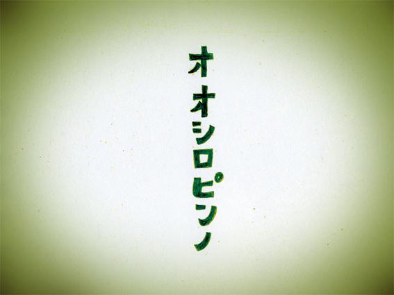 「オオシロピンノ」.jpg