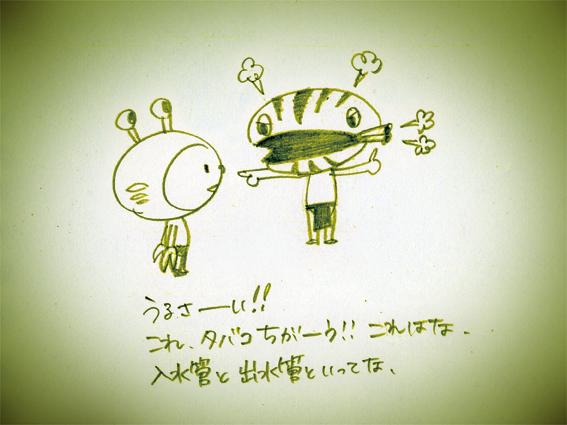 006うるさーい.jpg