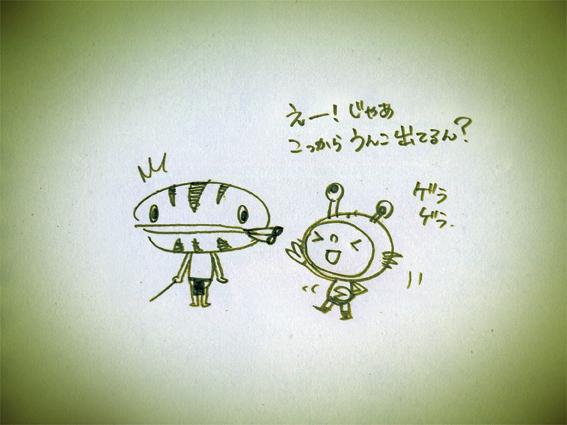 009うんこ出てるん?.jpg