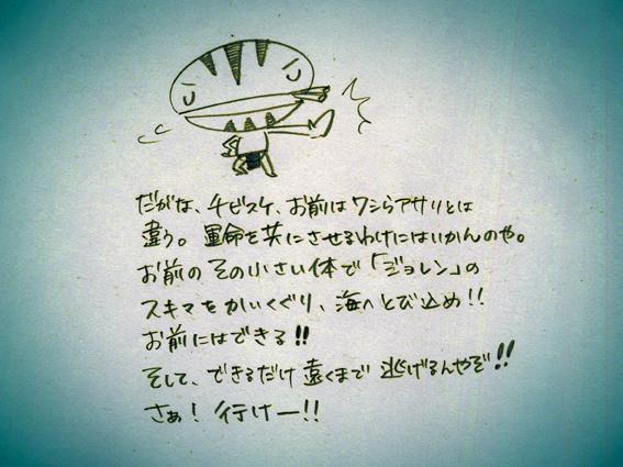 052だがなチビスケ.jpg