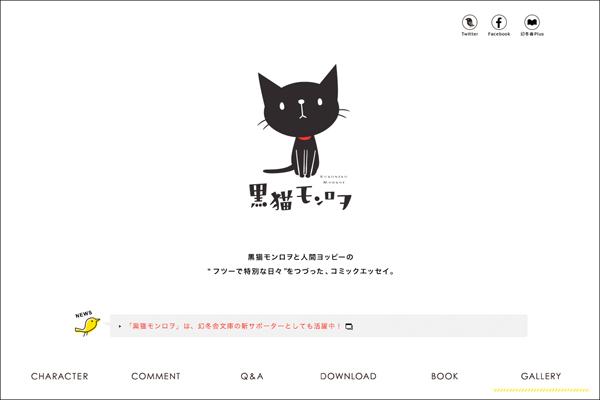 モンロヲサイト画面キャフ?チャ01_600.jpg