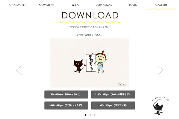 モンロヲサイト画面キャフ?チャ02_600.jpg