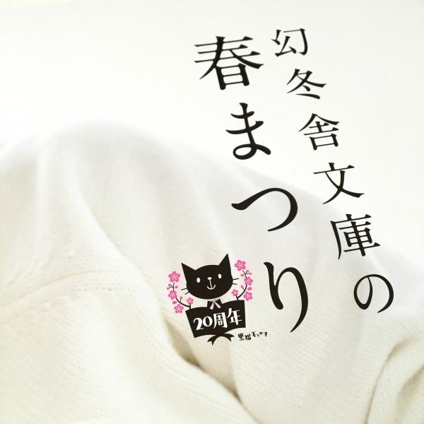 20160413幻冬舎文庫春まつり.jpg