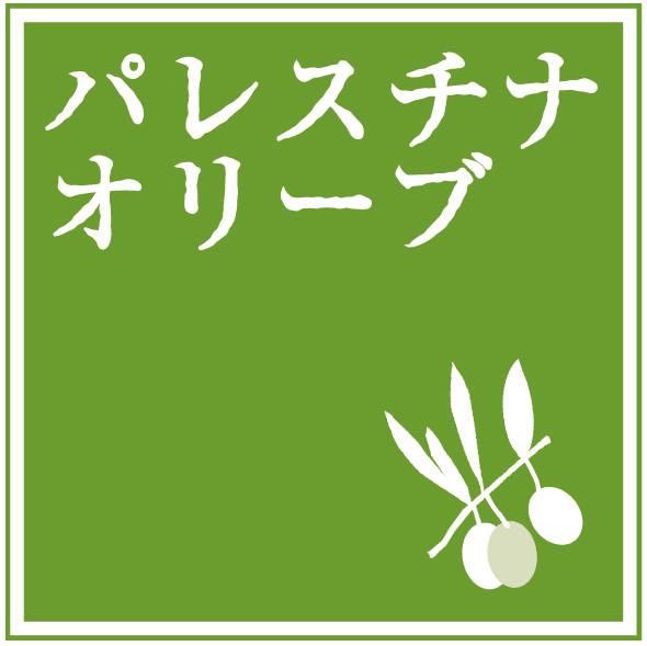 パレスチナオリーブ ロゴ