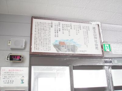 山頂駅気温−11℃