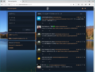Pleromaトップ画面