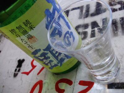井の頭 純米無濾過生