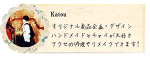 bn_katou.jpg