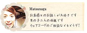 bn_matsunaga.jpg