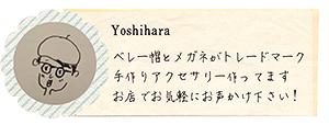 bn_yoshihara.jpg