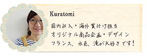 bn_kuratomi.jpg