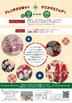 クリスマスセール_2.jpg