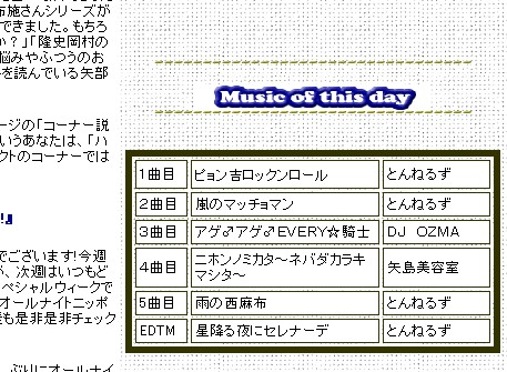 2008年10月30日ナインティナインのオールナイトニッポン
