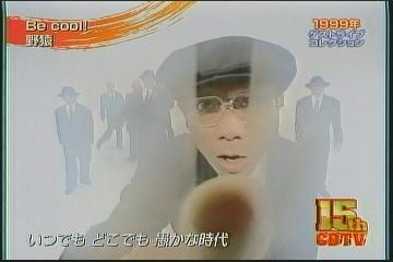 野猿@CDTV カメラいじり