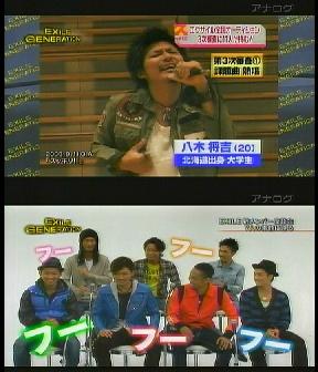 2009/3/15 EXILE GENERATION