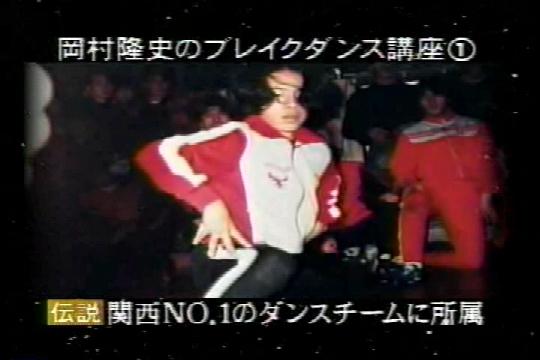 ブレイクダンサーだった岡村さん