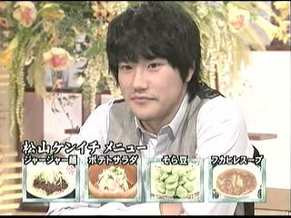 2009.06.11 松山ケンイチ@おかげです 食わず嫌い