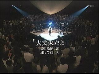2009.06.17 NHK SONGS 水谷豊