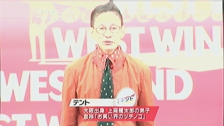 2009.07.26 NHK WEST WIND テント