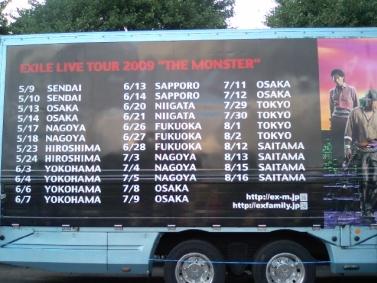 2009.07.29 EXIE THE MONSTER ツアートラック
