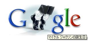 2009.08.29 Googleロゴ マイケルジャクソンの誕生日