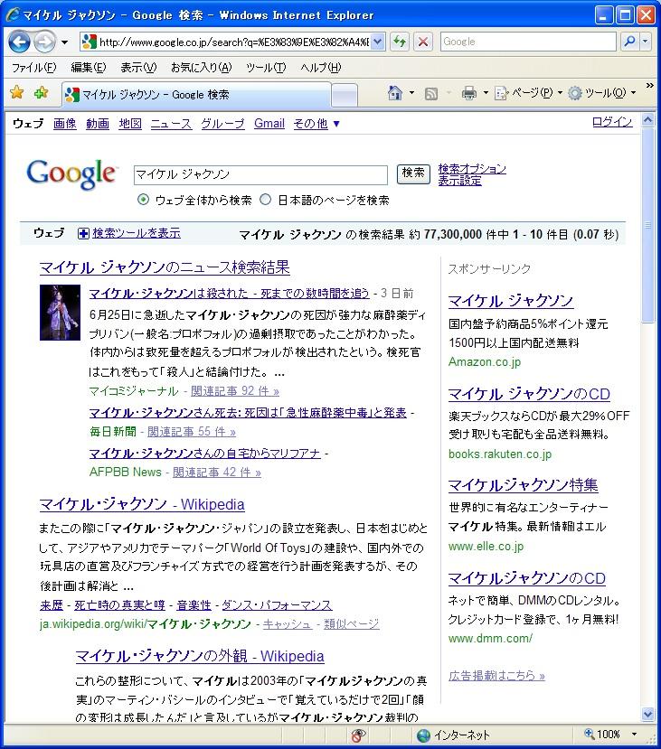 2009.08.29 Google「マイケル ジャクソン」検索結果