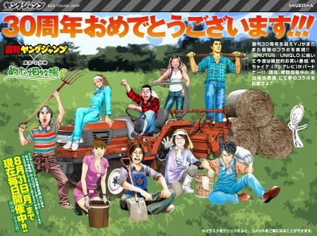 めちゃイケ×ヤングジャンプ コラボ2009