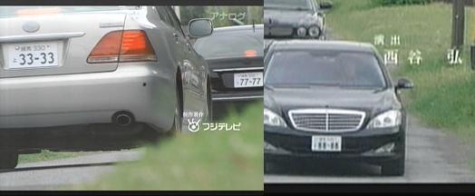 2009.09.17 任侠ヘルパー第11回 ゾロ目ナンバーの車