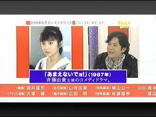 2010.01.18 スマスマ Give Me Upが主題歌のドラマ「あまえないでョ!」1987年