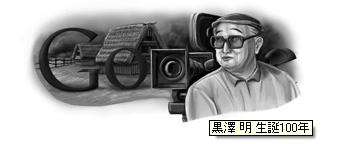 2010.03.23 Googleロゴ 黒澤明監督