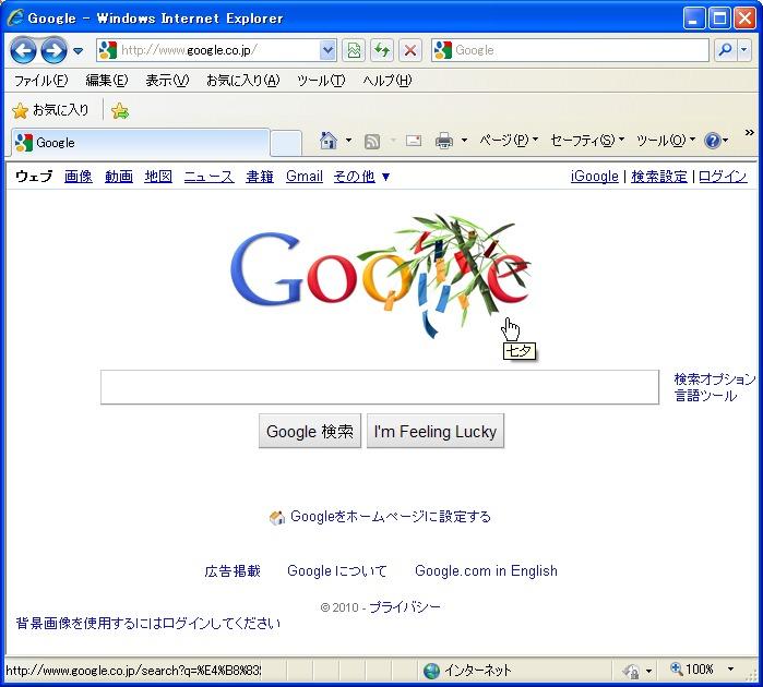 2010.07.07 Google七夕ロゴ