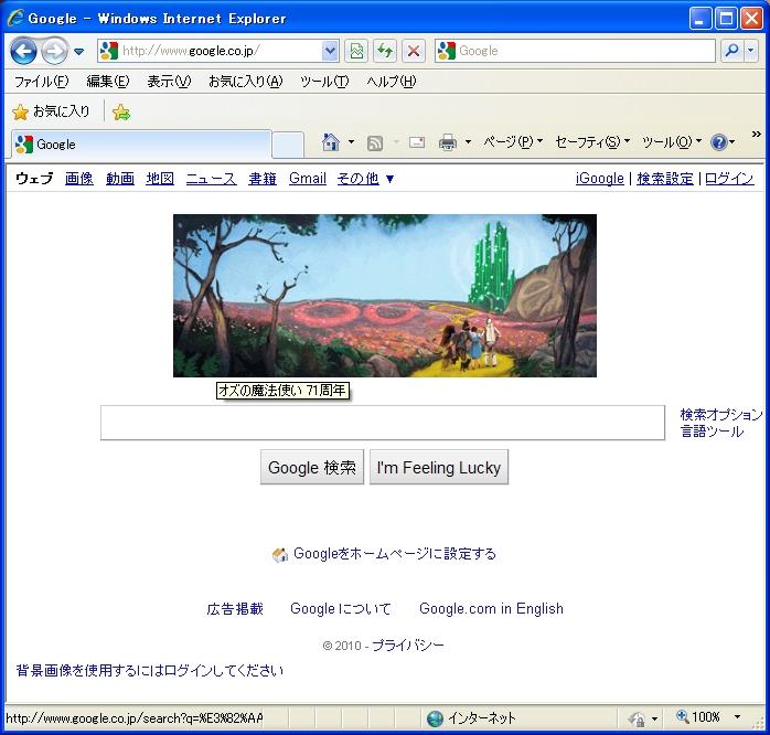 2010.08.12 Google オズの魔法使い