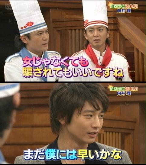2010.11.22 スマスマ ビストロSMAP ゲスト向井理
