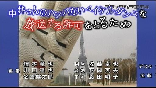 2010.12.05 日テレブラックバラエティ