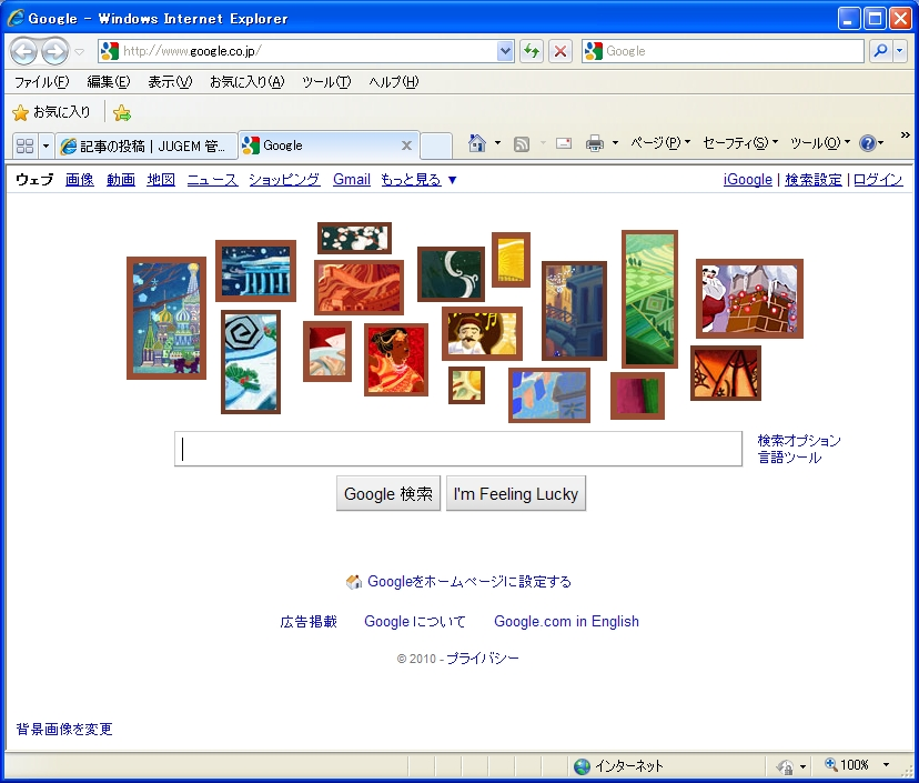 2010.12.24 Googleロゴ