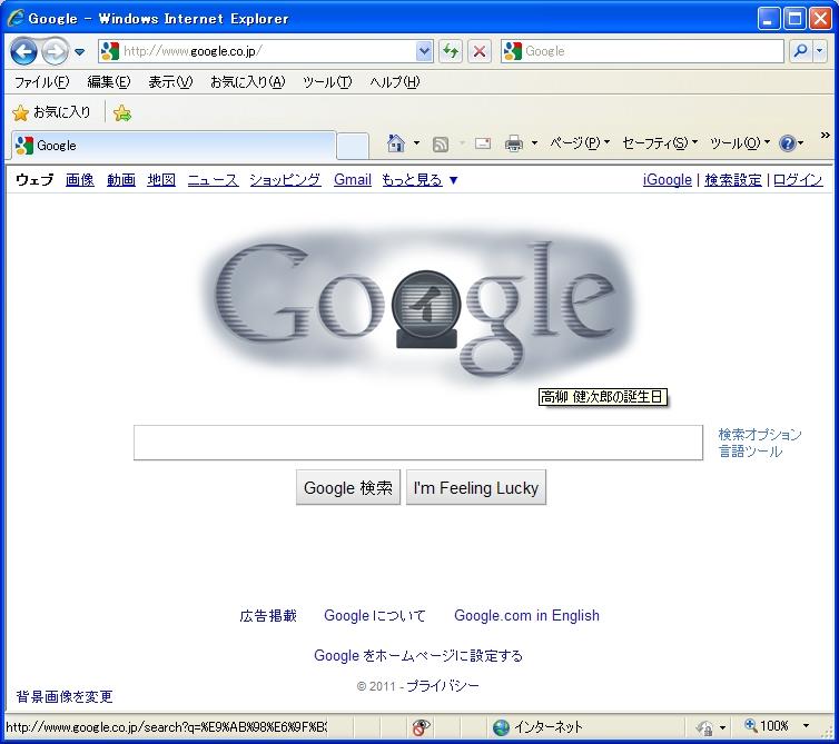 2011.01.20 Google 高柳健次郎