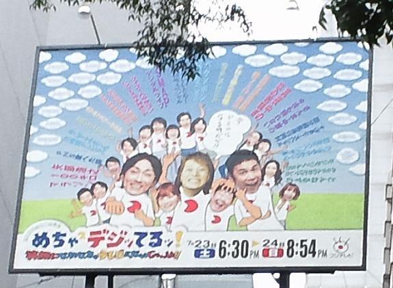 2011.07.23 めちゃめちゃデジッてるッ!