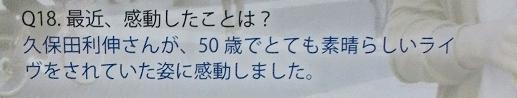 2012年 城田優くん1stツアーパンフレットより