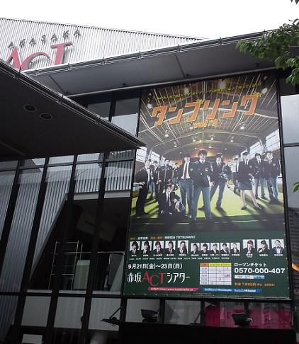 2012.09.23 舞台タンブリングVol.3