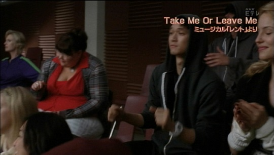 gleeシーズン2 EP13 Take Me Or Leave Me