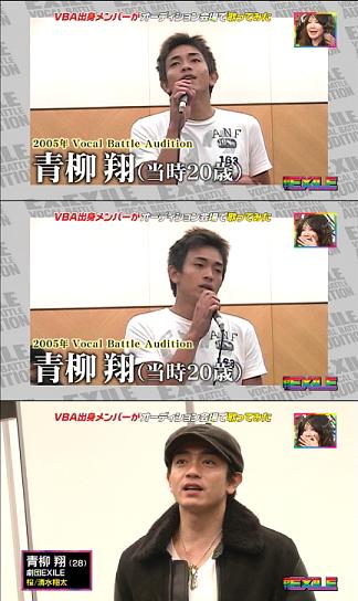 青柳翔くん@VBA 2005年