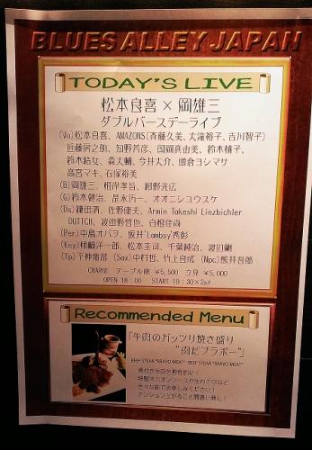 2014.04.26 松本良喜&岡雄三 ダブルバースデーライブ at ブルースアレイジャパン 出演者
