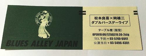 2014.04.26 松本良喜&岡雄三 ダブルバースデーライブ at ブルースアレイジャパン